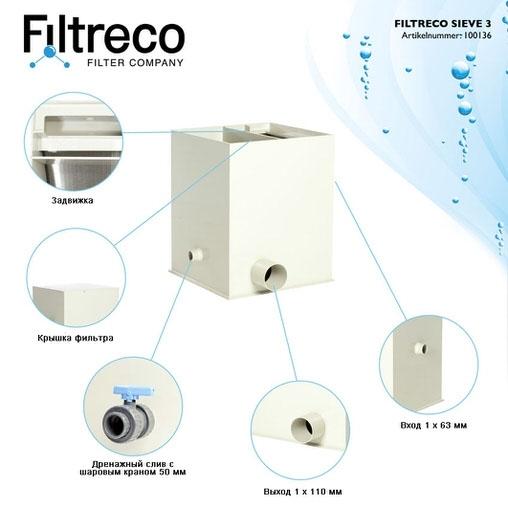 ситчатый фильтр для пруда (узв) filtreco sieve 3 Filtreco (Нидерланды) ситчатые предфильтры