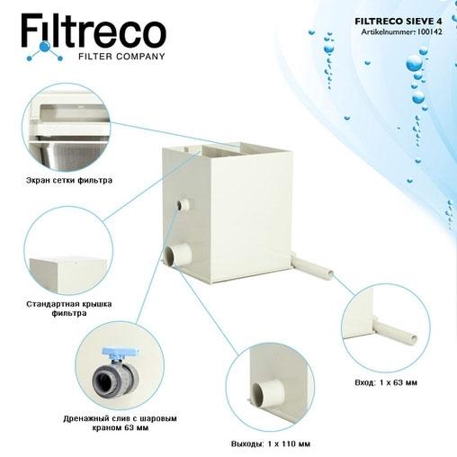 ситчатый фильтр для пруда (узв) filtreco sieve 4 Filtreco (Нидерланды) ситчатые предфильтры