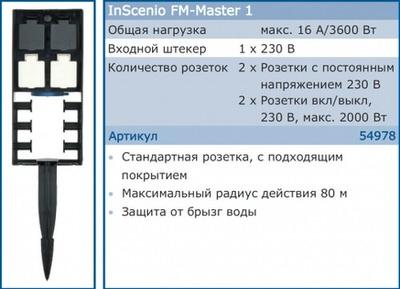 садовая розетка oase inscenio fm-master 1 Oase (Германия) дистанционное управление