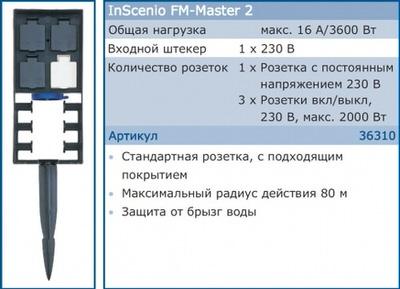 садовая розетка oase inscenio fm-master 2 Oase (Германия) дистанционное управление