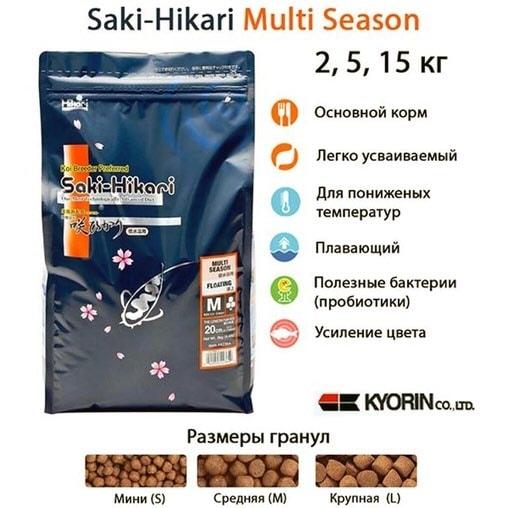 Корм для Кои Saki-Hikari Multi Season 15 kg