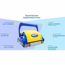 Робот пылесос Aquabot Bravo